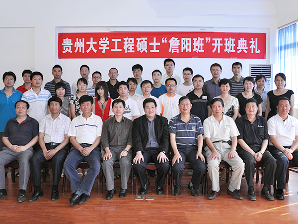 Jonyang opens an Engineering Master Class at Guizhou University