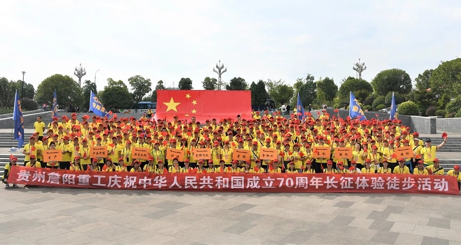 Guizhou Jonyang Kinetics Co., Ltd. held a healthy fitness walking for the 70th anniversary of the founding of New China