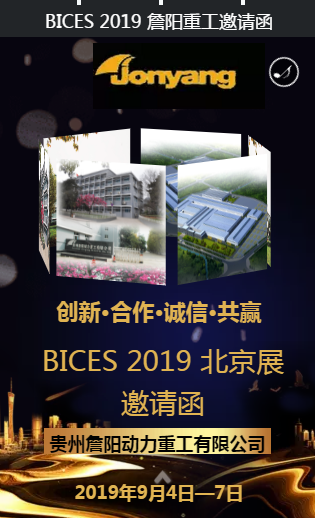 Jonyang's Inviation Card for BICES 2019